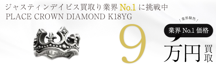 PLACE CROWN DIAMOND K18YG SRJ125 9万円買取
