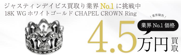 18K WGホワイトゴールド CHAPEL CROWN Ring SRJ127 4.5万円買取