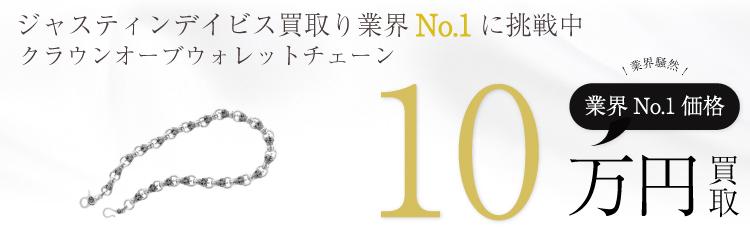 クラウンオーブウォレットチェーン  SWJ119 10万円買取