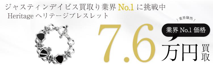 Heritageヘリテージブレスレット SBJ190  7.6万円買取
