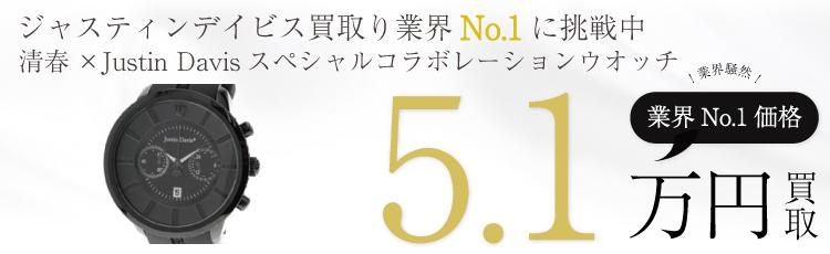 清春×Justin Davisスペシャルコラボレーションウオッチ BBB004 5.1万円買取