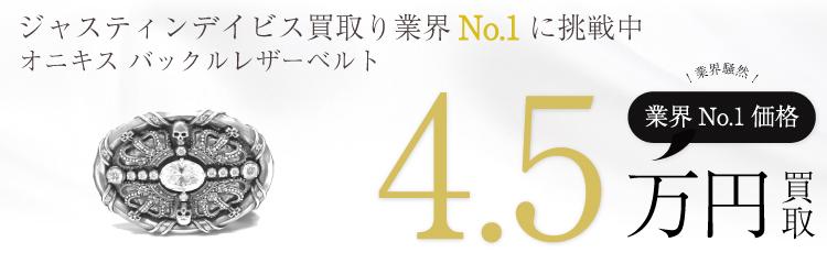 オニキス バックルレザーベルト SGJ500 4.5万円買取