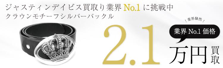 クラウンモチーフシルバーバックル SGJ101 2.1万円買取