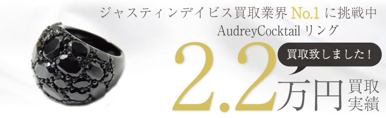 JustinDavisジャスティンデイビスAudreyCocktailリング  2.2万円買取 / 商品状態ランク:A 美品