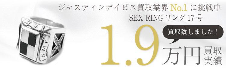 JUSTIN DAVISジャスティンデイビスSEX RINGリング17号 1.9万円買取 / 商品状態ランク:B 通常中古状態
