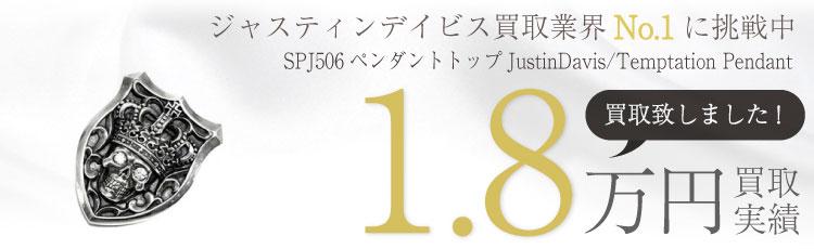 SPJ506ペンダントトップJustinDavis/Temptation Pendant/テンプテーション/  1.8万円買取 / 商品状態ランク:B 通常中古状態