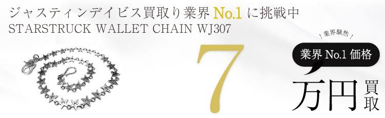 STARSTRUCK WALLET CHAIN WJ307 7万円買取