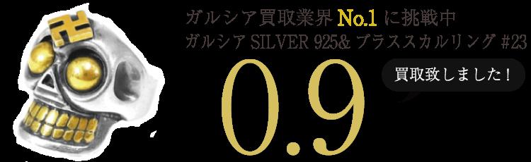 ガルシア ガルシアSILVER 925&ブラススカルリング#23 ブランド買取ライフ