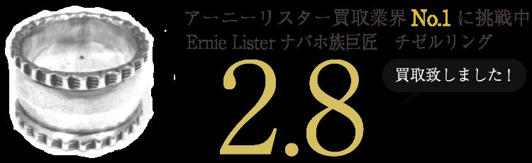 アーニーリスター Ernie Listerナバホ族巨匠 チゼルリング ブランド買取ライフ