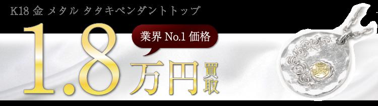 ファーストアローズ K18 金 メタル タタキペンダントトップ ブランド買取ライフ