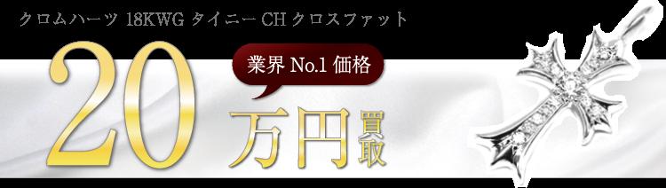 クロムハーツ高価買取!18KWG タイニーCHクロスファット パヴェダイヤ高額査定!