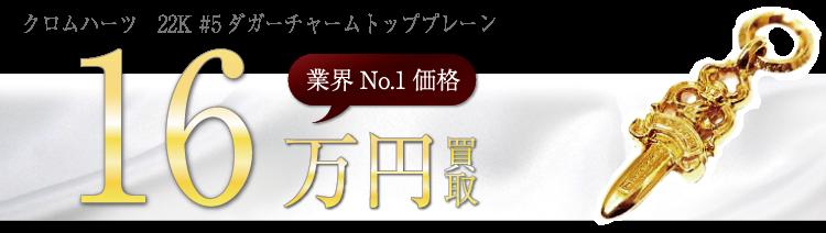 クロムハーツ高価買取!22K #5ダガーチャームトッププレーン高額査定!