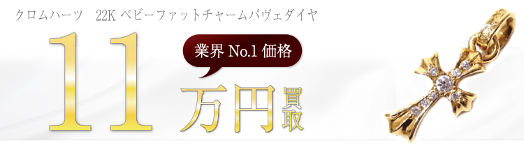 クロムハーツ高価買取!22K ベビーファットチャームパヴェダイヤ高額査定!