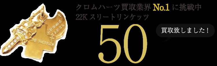 クロムハーツ高価買取!22Kスリートリンケッツ高額査定!