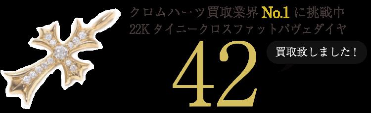 クロムハーツ高価買取!22Kタイニークロスファットパヴェダイヤ高額査定!