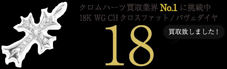 クロムハーツ高価買取!18K WG CHクロスファット/パヴェダイヤ高額査定!