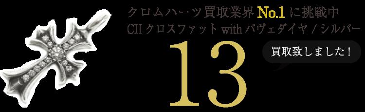 クロムハーツ高価買取!CHクロスファットwithパヴェダイヤ /シルバー高額査定!