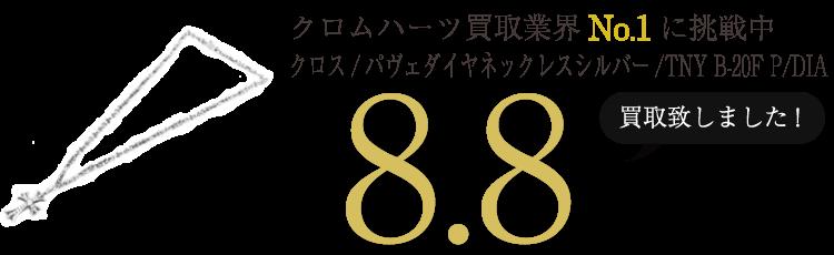 クロムハーツ高価買取!クロス/パヴェダイヤネックレスシルバー/TNY B-20F P/DIA 高額査定!