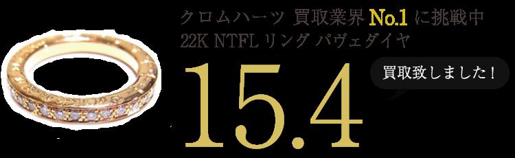クロムハーツ高価買取!22K NTFLリング パヴェダイヤ高額査定!