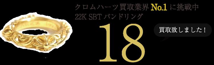 クロムハーツ高価買取!22K SBTバンドリング高額査定!