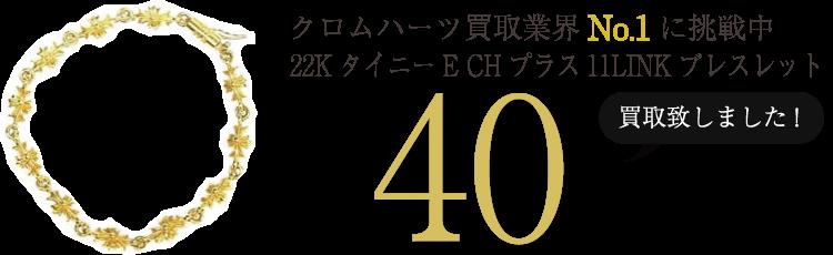 クロムハーツ高価買取!22KタイニーE CHプラス11LINKブレスレット高額査定!