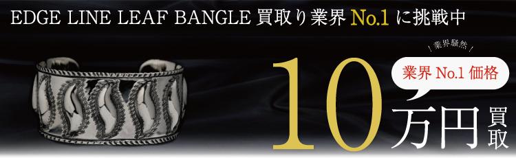 ラリースミス EDGE LINE LEAF BANGLE 高額査定中
