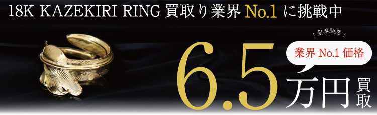 ラリースミス 18K KAZEKIRI RING 高額査定中