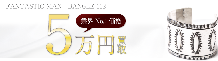 ファンタスティックマン BANGLE 112 高額査定中
