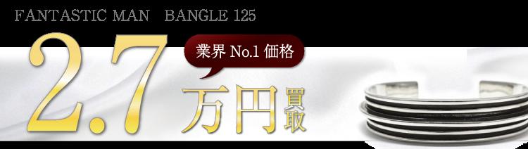 ファンタスティックマン BANGLE 125 高額査定中