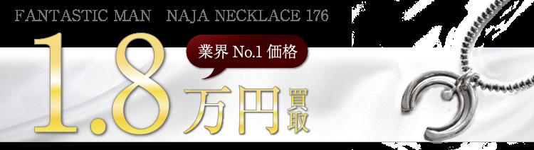 ファンタスティックマン NAJA NECKLACE 176  高額査定中