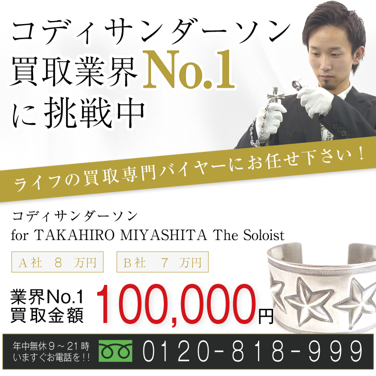 コディサンダーソン高価買取!for TAKAHIRO MIYASHITA The Soloist高額査定!お電話でのお問い合わせはコチラまで!