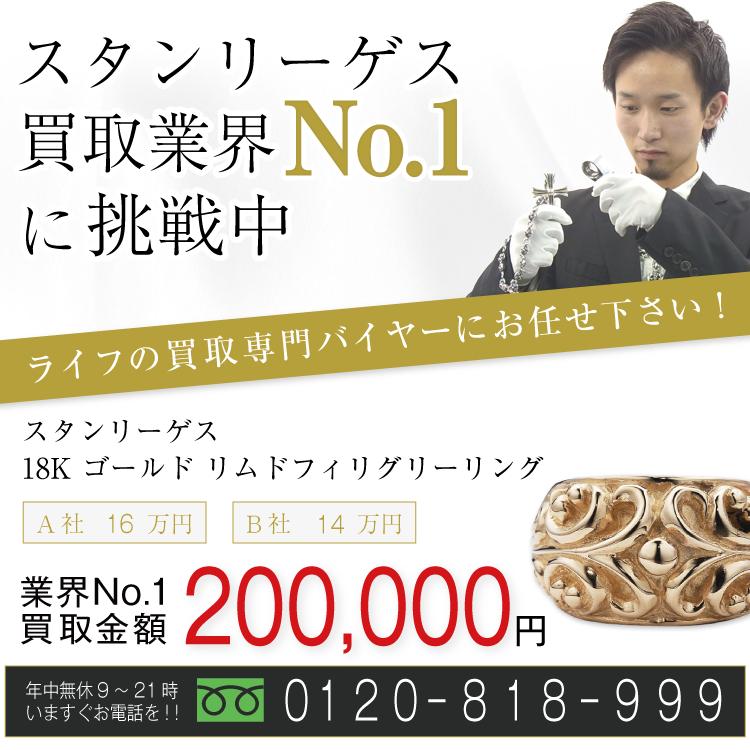 スタンリーゲス高価買取!18K ゴールド リムドフィリグリーリング高額査定!お電話でのお問い合わせはコチラまで!