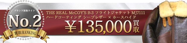 THE REAL McCOY'S B-3ジャケット MJ7111ハードコーティング シープスキン×ホースハイド 13.5万買取