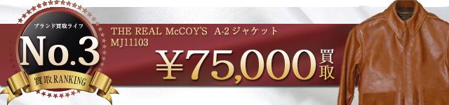 THE REAL McCOY'S A-2レザーフライトジャケット MJ11103 コントラクトリアルマッコイ 7.5万買取