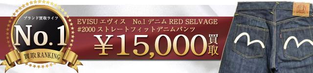 #2000ストレートフィットデニムパンツ No.1デニム RED SELVAGE 1.5万円買取