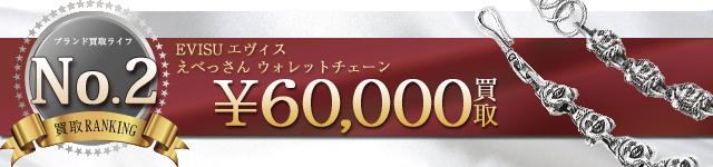 えべっさん ウォレットチェーン 6万円買取