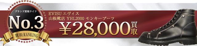 山根靴店 YHL2000 モンキーブーツ 2.8万円買取