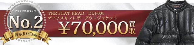 DDJ-004 DEERSKIN DOWN JACKETディアスキンダウンジャケット 7万円買取