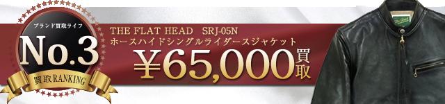SRJ-05N HORSE HIDE RIDERS JACKET ホースハイドシングルライダースジャケット ブラック 6.5万円買取