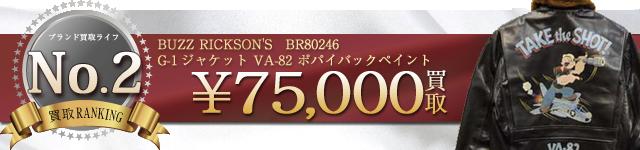 バズリクソンズ高価買取! G-1ジャケット VA-82 ポパイバックペイント BR80246高額査定! ブランド買取ライフ