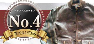 シープスキンA-1 ジャケット BR80218 A.C.ORDER NO.31-800P【5万円】で超高価買取中!