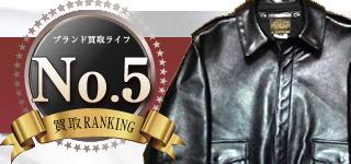 ×ビームス30周年記念ホースハイドA-2ジャケット100着限定【8万円】で超高価買取中!!