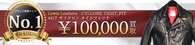 441T CYCLONE TIGHT FITサイクロンタイトフィット ライダースジャケット 10万円買取