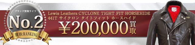 441T CYCLONE TIGHT FIT HORSEHIDE サイクロンタイトフィット ホースハイドレザー ライダースジャケット 20万円買取