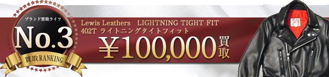 402T ライトニングタイトフィット ライダースジャケット 10万円買取