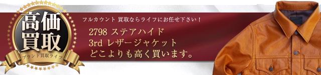 フルカウント高価買取! 2798 ステアハイド 3rd レザージャケット高額査定! ブランド買取ライフ