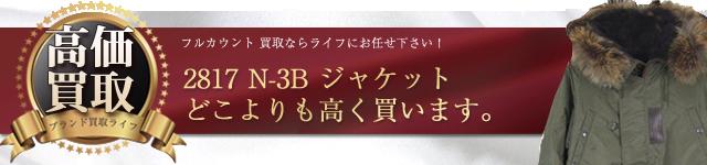 フルカウント高価買取! 2817 N-3B ジャケット高額査定! ブランド買取ライフ