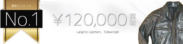 サイドワインダー シングルライダースジャケット 12万円買取