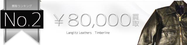 ティンバーライン フロントジップ シングルライダースジャケット 8万円買取