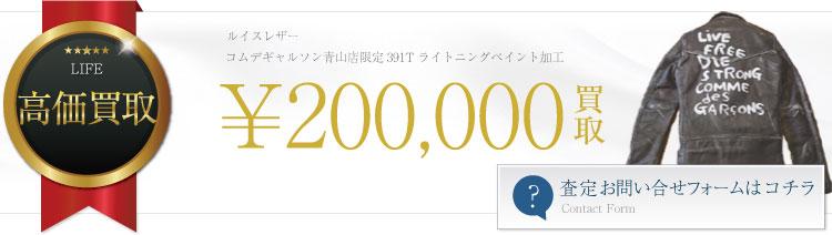 ×コムデギャルソン青山店限定391Tライトニングペイント加工 20万円買取